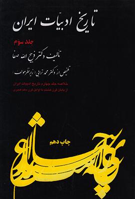 تصویر تاریخ ادبیات ایران 3 (خلاصه)