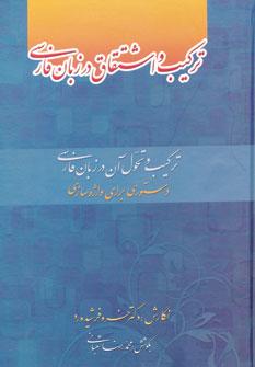 تصویر ترکیب و اشتقاق در زبان فارسی