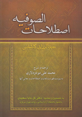 تصویر اصطلاحات الصوفیه