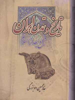 تصویر تاریخ و تمدن ایران قبل و بعد از اسلام