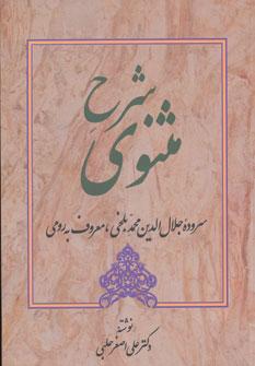 تصویر شرح مثنوی معنوی (حلبی) (5جلدی)