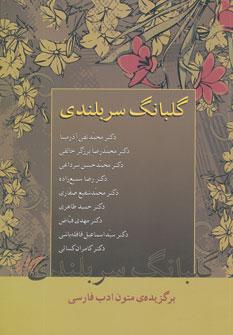 تصویر گلبانگ سربلندی برگزیده متون ادب فارسی