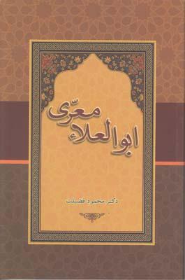 تصویر ابوالعلاء معری