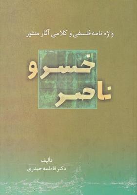 تصویر واژه نامه فلسفی و کلامی در آثار منثور ناصرخسرو