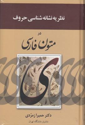 تصویر نظریه نشانه شناسی حروف در متون فارسی