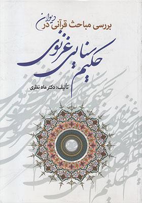 تصویر بررسی مباحث قرآنی در دیوان حکیم سنایی غزنوی