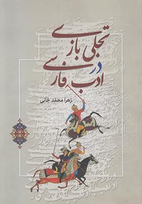 تصویر تجلی بازی در ادب فارسی