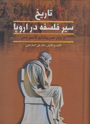 تاریخ سیر فلسفه در اروپا2 جلدی