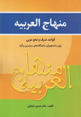 تصویر منهاج العربیه