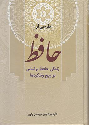 تصویر طرحی از حافظ