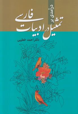تصویر درآمدی تمثیل در ادبیات فارسی