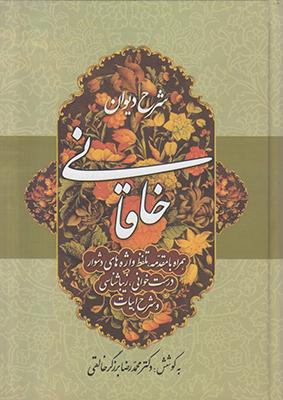 تصویر شرح دیوان خاقانی(جلد3)