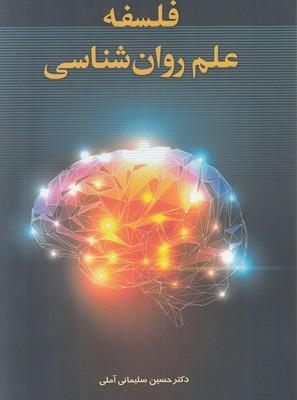 تصویر فلسفه علم روان شناسی