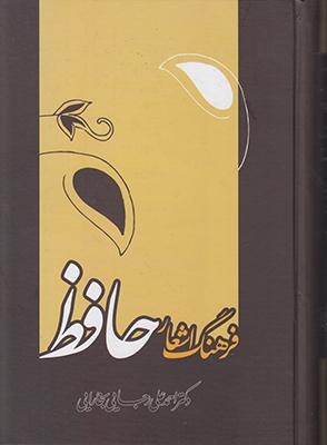 تصویر فرهنگ اشعار حافظ