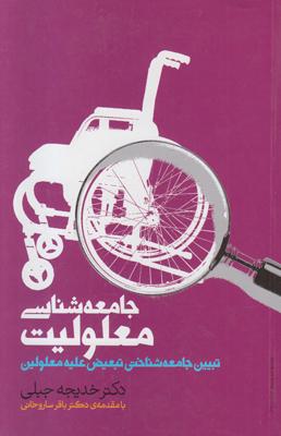 تصویر جامعه شناسی معلولیت
