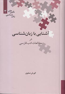 تصویر آشنایی با زبانشناسی در مطالعات ادب فارسی