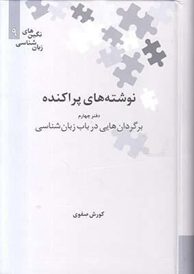 تصویر  نگین های زبان شناسی 9 (نوشته های پراکنده دفتر چهارم)