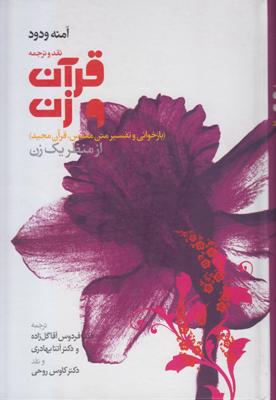 تصویر قرآن و زن