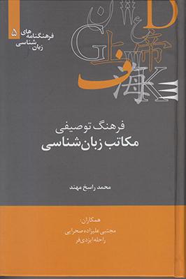 تصویر فرهنگ توصیفی مکاتب زبان شناسی