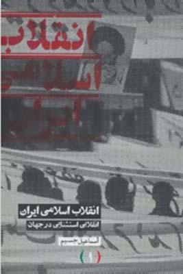 تصویر انقلاب اسلامی ایران