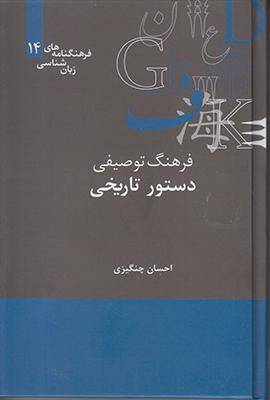 تصویر فرهنگ توصیفی دستور تاریخی (فرهنگنامه 14)