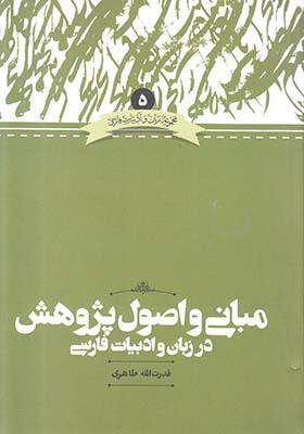تصویر مبانی و اصول پژوهش در زبان و ادبیات فارسی