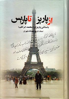 تصویر از پاریز تا پاریس