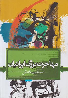 تصویر مهاجرت بزرگ ایرانیان