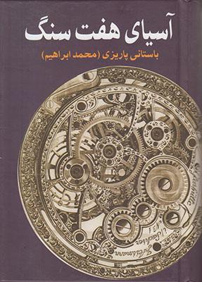تصویر آسیای هفت سنگ