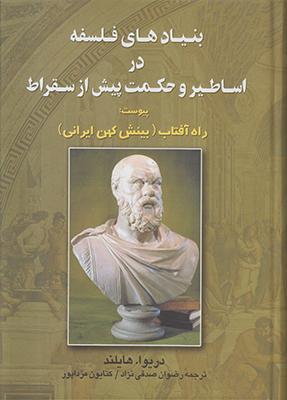 تصویر بنیاد های فلسفه در اساطیر و حکمت پیش از سقراط