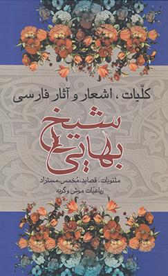 تصویر شیخ بهایی