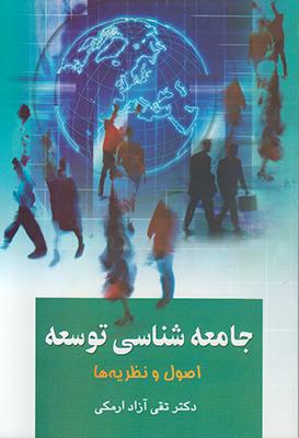 تصویر جامعه شناسی توسعه