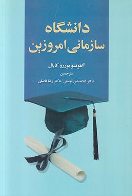 تصویر دانشگاه سازمانی امروزین