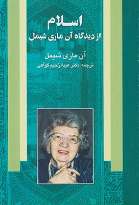 تصویر اسلام از دیدگاه آن ماری شیمل