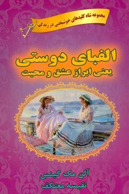 تصویر سلیمان خان قانونی و شاه طهماسب 2جلدی