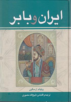 تصویر ایران و بابر