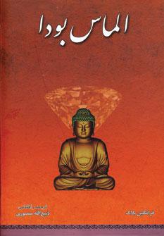 تصویر الماس بودا