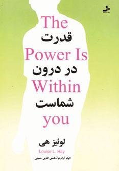 تصویر قدرت در درون شماست