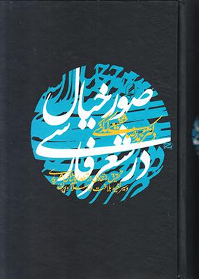 تصویر صور خیال در شعر فارسی