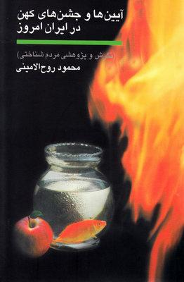 تصویر آیین ها و جشن های کهن درایران امروز