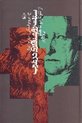 تصویر سنت روشنفکری درغرب از لئونارد و تاهگل