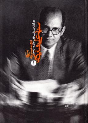 زندگینامه سیاسی علی شایگان2 جلدی