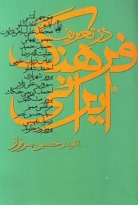 تصویر در تعریف فرهنگ ایرانی
