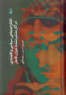 تصویر افکار اجتماعی سیاسی و اقتصادی در آثار منتشر نشده دوران قاجار