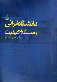 تصویر دانشگاه ایرانی و مسئله کیفیت