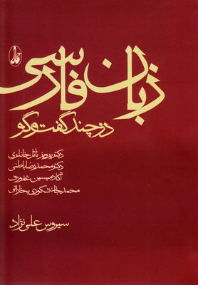 تصویر زبان فارسی در چند گفت وگو