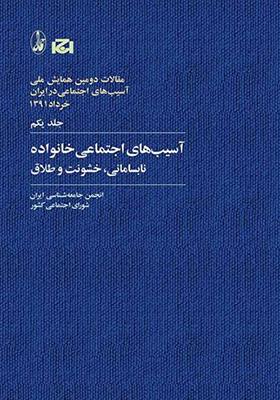 تصویر همایش ملی آسیب های اجتماعی در ایران 1