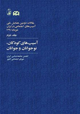 تصویر همایش ملی آسیب های اجتماعی در ایران 2