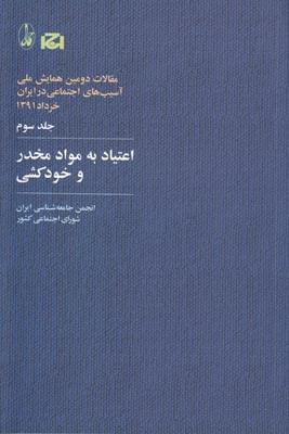 تصویر همایش ملی آسیب های اجتماعی در ایران جلد3