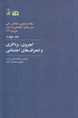 همایش ملی آسیب های اجتماعی در ایران 4